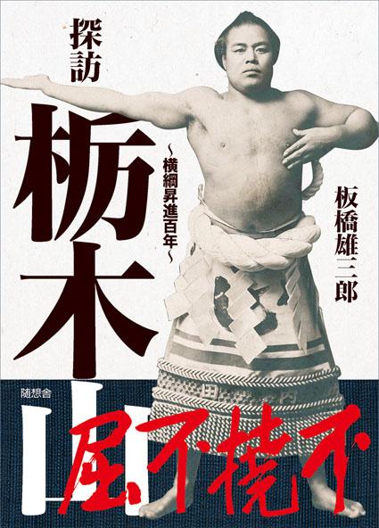 探訪 栃木山 横綱昇進百年