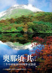 三斗小屋温泉150周年記念誌「奥那須と共に」