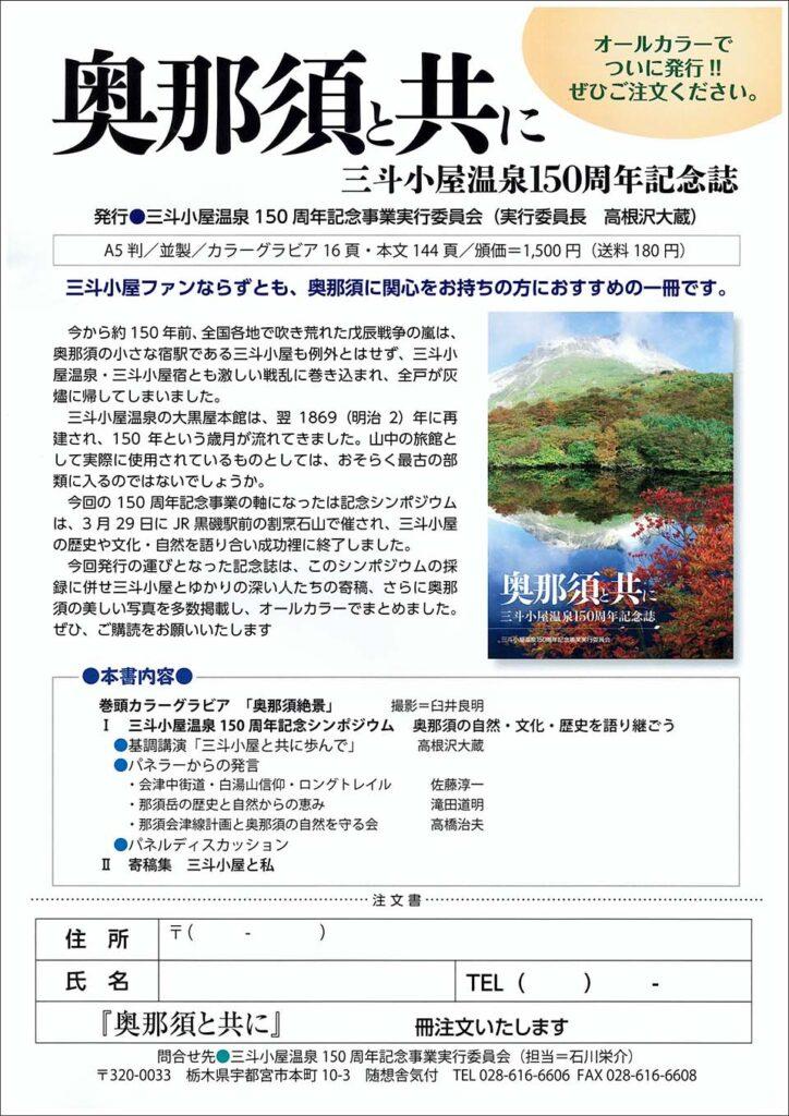 三斗小屋温泉150周年記念誌「奥那須と共に」注文書