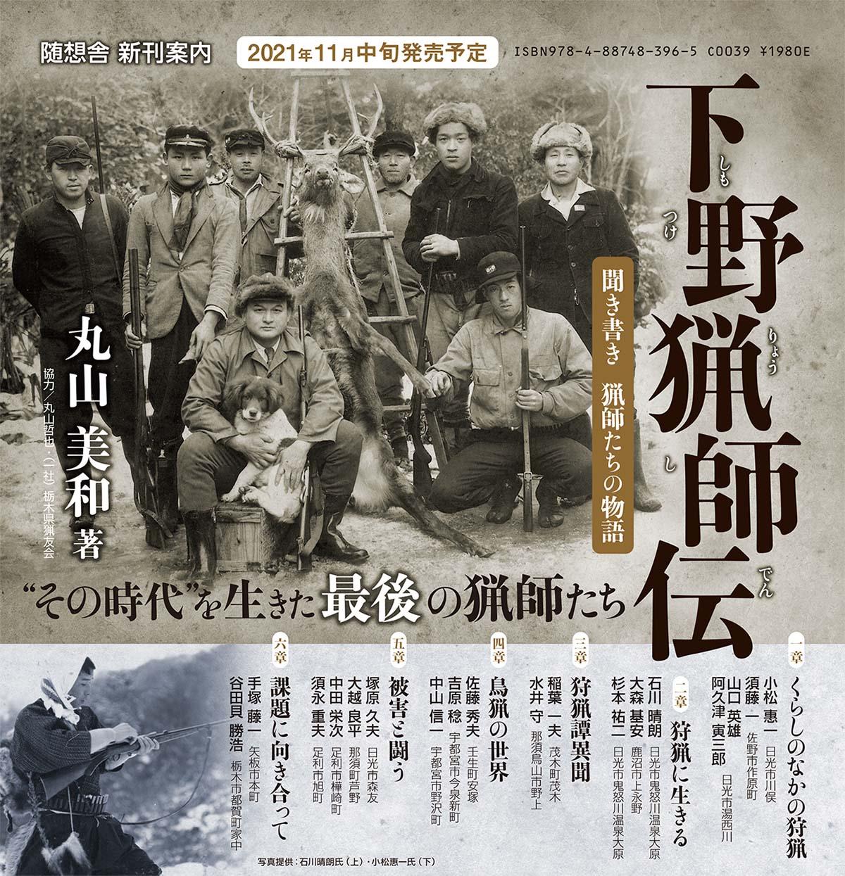 下野猟師伝 聞き書き 猟師たちの物語